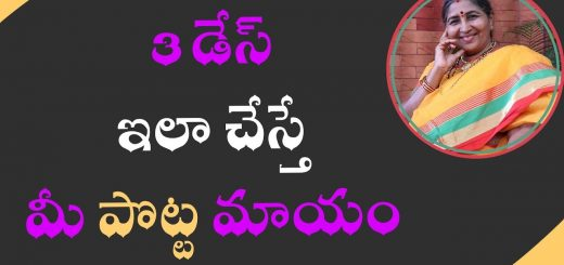 How To Reduce Stomach Fat Tips In Telugu Archives Home Family